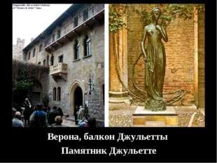 Верона, балкон Джульетты Памятник Джульетте