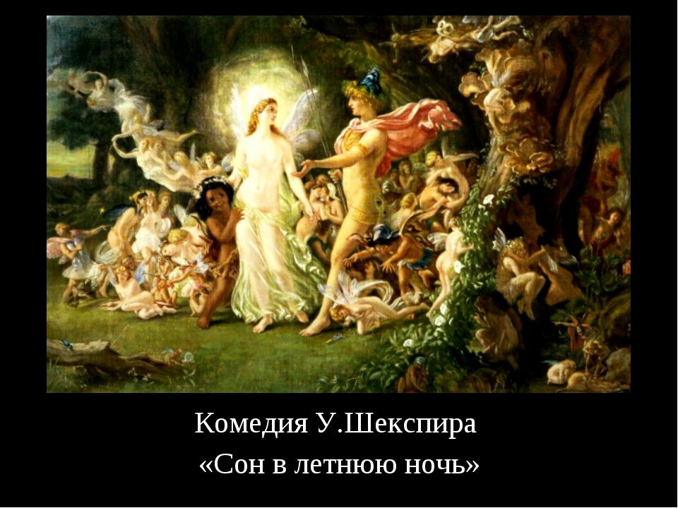 Комедия У.Шекспира «Сон в летнюю ночь»