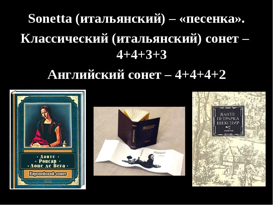 Sonetta (итальянский) – «песенка». Классический (итальянский) сонет – 4+4+3+3...