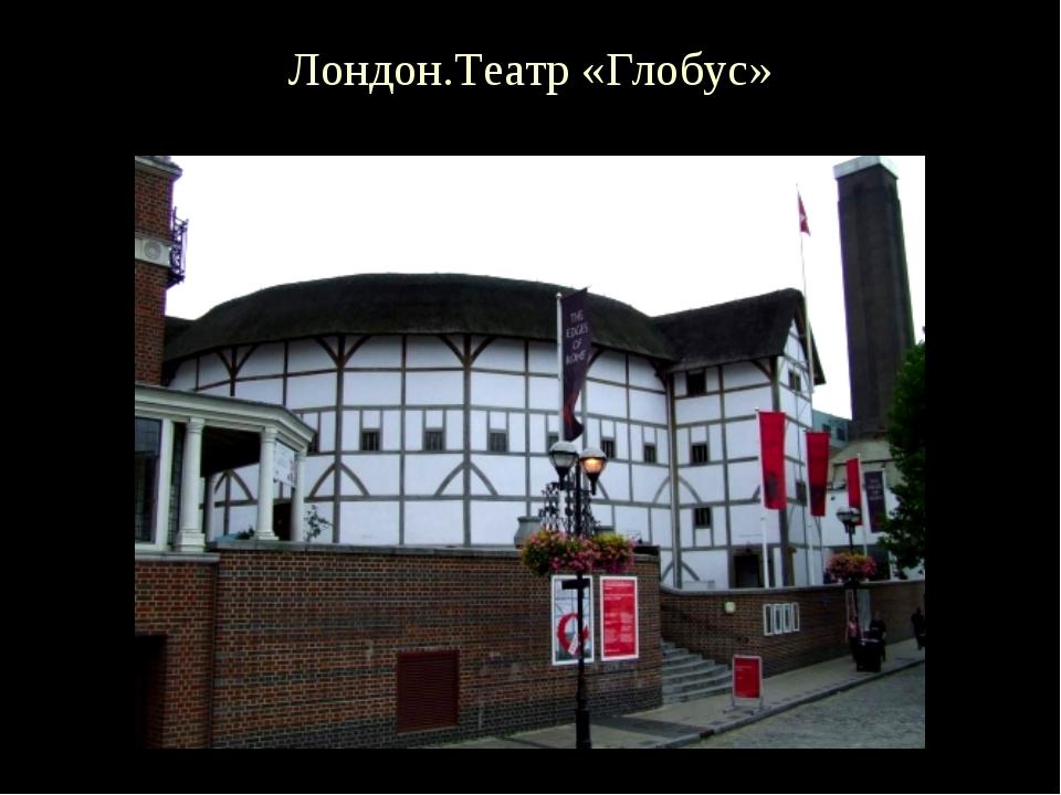 Лондон.Театр «Глобус»