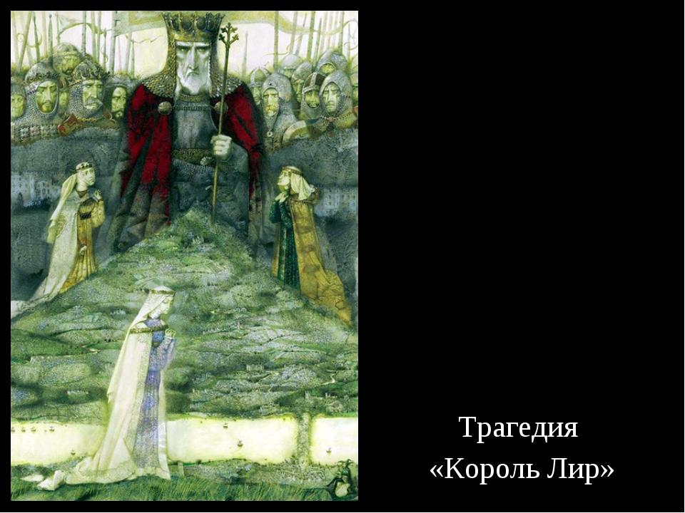Трагедия «Король Лир»