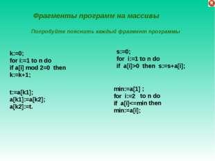 Автор презентации : учитель математики и информатики МБОУ СОШ №15 г. Рязани З