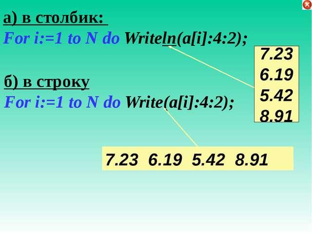 program zadacha3; var B:ARRAY[1..10] OF REAL ; I: INTEGER; S:REAL; BEGIN S:=0...