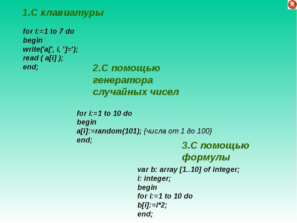 Задачи на обработку массивов №1 Дан массив : А={1;-4;6;56;0;-6;4;23;18;19} П...