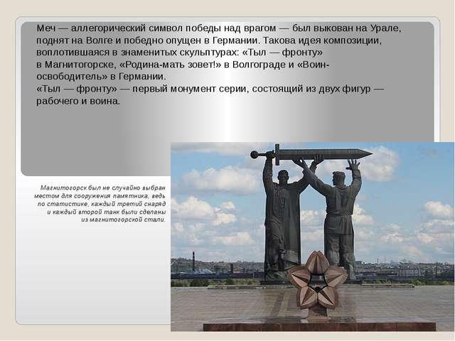 Меч— аллегорический символ победы над врагом— был выкован наУрале, поднят...