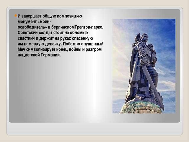 Изавершает общую композицию монумент«Воин-освободитель»вберлинскомТрепто...