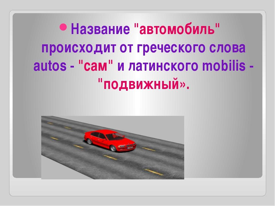 """Название """"автомобиль"""" происходит от греческого слова autos - """"сам"""" и латинск..."""