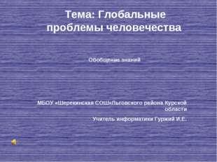 Тема: Глобальные проблемы человечества Обобщение знаний МБОУ «Шерекинская СОШ
