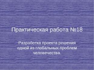 - Практическая работа №18 Разработка проекта решения одной из глобальных про