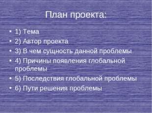 План проекта: 1) Тема 2) Автор проекта 3) В чем сущность данной проблемы 4)