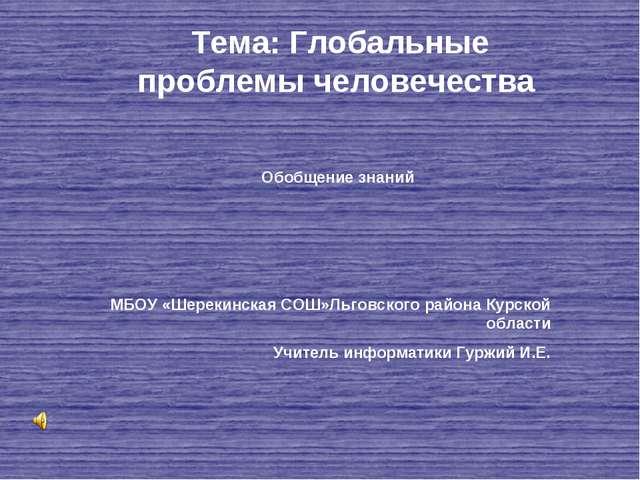 Тема: Глобальные проблемы человечества Обобщение знаний МБОУ «Шерекинская СОШ...