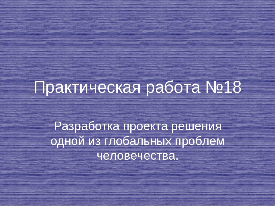 - Практическая работа №18 Разработка проекта решения одной из глобальных про...