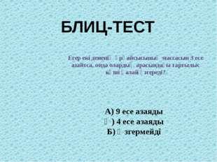 БЛИЦ-ТЕСТ Егер екі дененің әрқайсысының массасын 3 есе азайтса, онда олардың