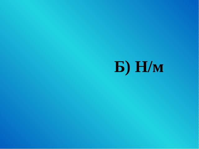 Б) Н/м
