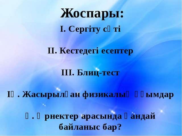 І. Сергіту сәті ІІ. Кестедегі есептер ІІІ. Блиц-тест ІҮ. Жасырылған физикалық...