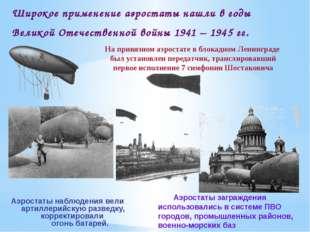 Широкое применение аэростаты нашли в годы Великой Отечественной войны 1941 –