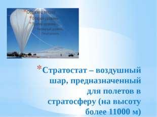 Стратостат – воздушный шар, предназначенный для полетов в стратосферу (на выс