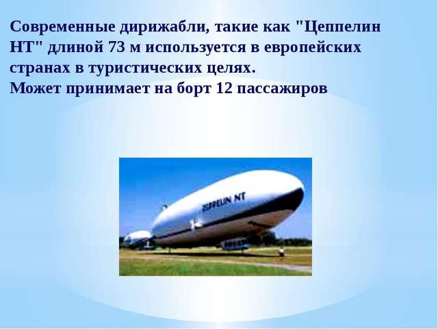 """Современные дирижабли, такие как """"Цеппелин НТ"""" длиной 73 м используется в евр..."""