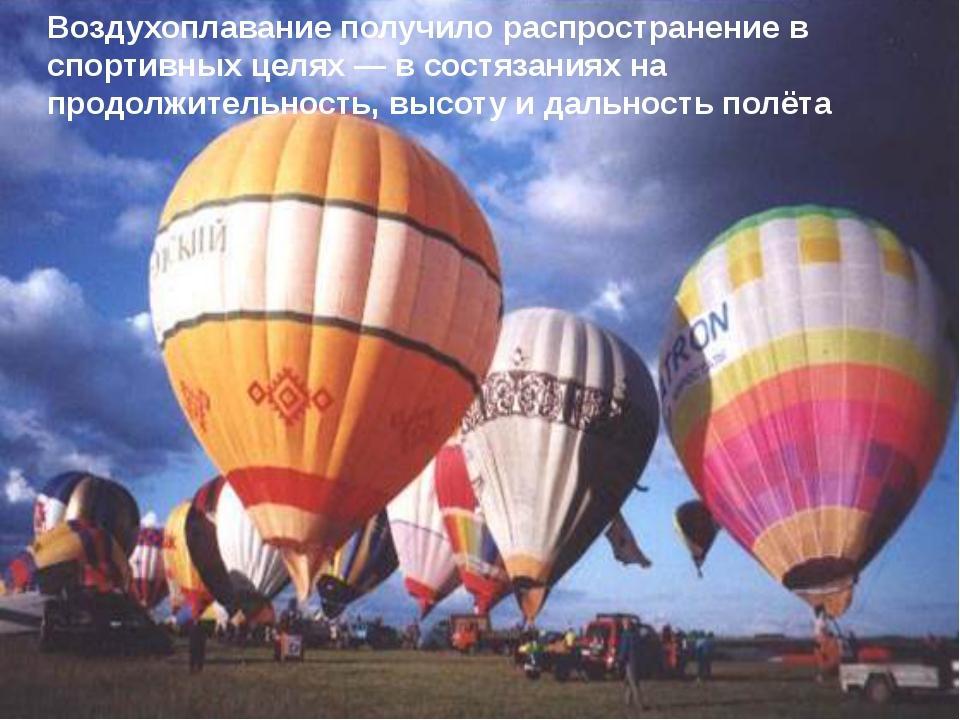 Воздухоплавание получило распространение в спортивных целях — в состязаниях н...