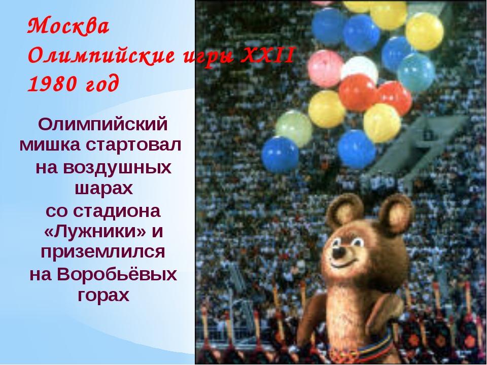 Москва Олимпийские игры XXII 1980 год Олимпийский мишка стартовал на воздушны...