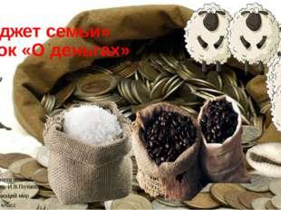 «Бюджет семьи» 1 урок «О деньгах» УМК«Планета знаний», Г.Г.Ивченкова, И.В.Пот