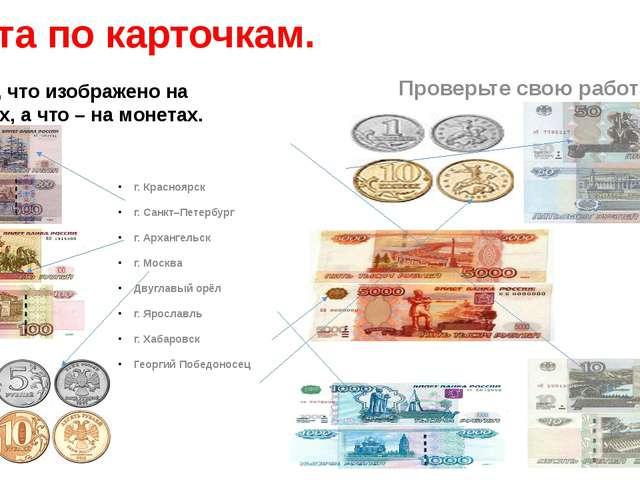 Работа по карточкам. Соедини, что изображено на банкнотах, а что – на монетах...