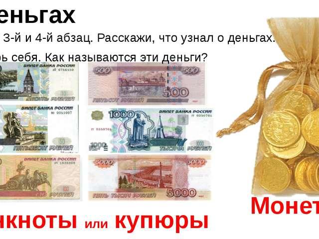 О деньгах.