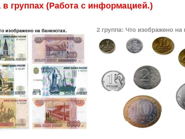 Работа в группах (Работа с информацией.) 1 группа: Что изображено на банкнота...