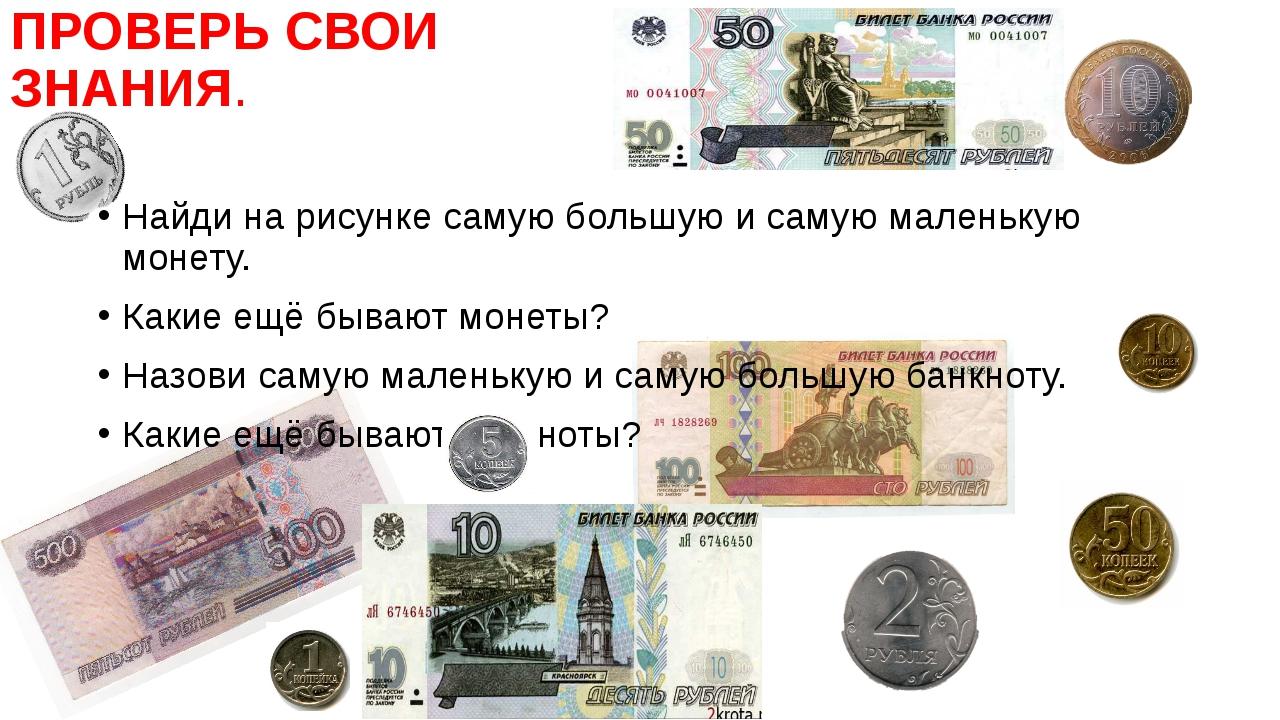 ПРОВЕРЬ СВОИ ЗНАНИЯ. Найди на рисунке самую большую и самую маленькую монету....