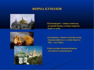 ФОРМА КУПОЛОВ Шлемовидная – символ воинства, духовной брани, которую церковь