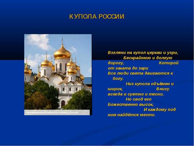 КУПОЛА РОССИИ Взгляни на купол церкви и узри, Бескрайнюю и долгую дорогу, Кот...