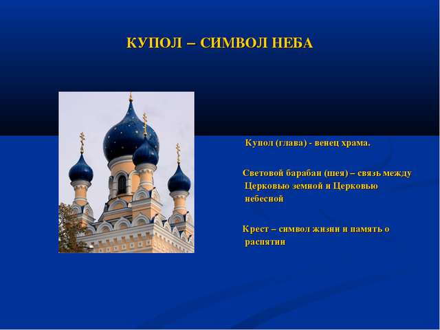 КУПОЛ – СИМВОЛ НЕБА Купол (глава) - венец храма. Световой барабан (шея) – свя...