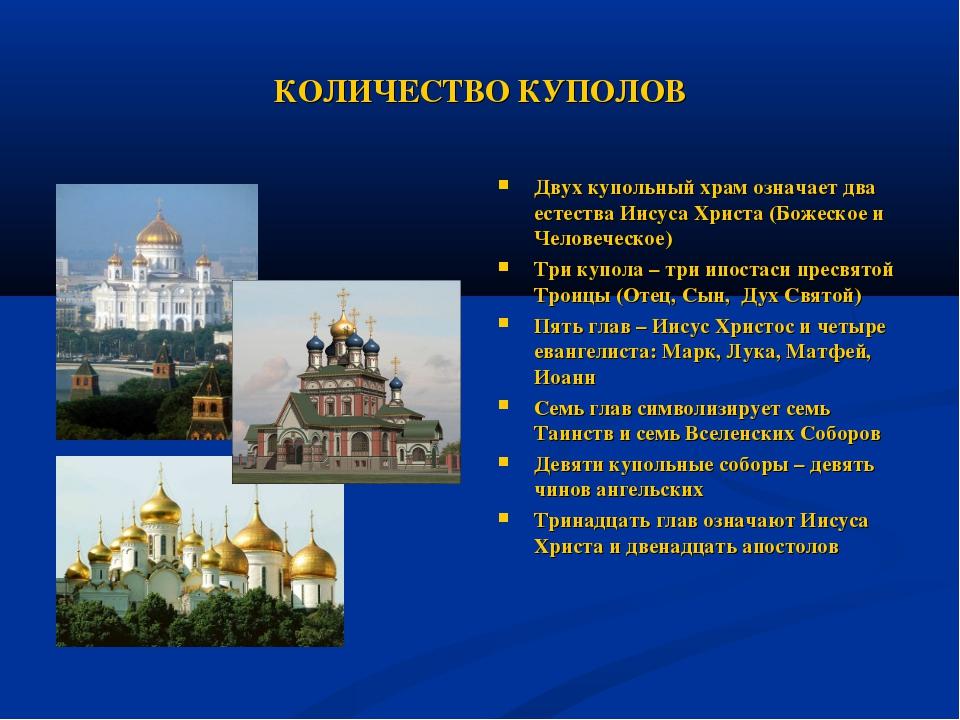 КОЛИЧЕСТВО КУПОЛОВ Двух купольный храм означает два естества Иисуса Христа (Б...