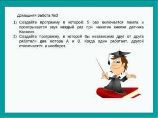 Домашняя работа №3 Создайте программу в которой: 5 раз включается лампа и про