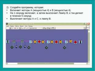Создайте программу, которая: Включает моторы А (мощностью 4) и В (мощностью 4
