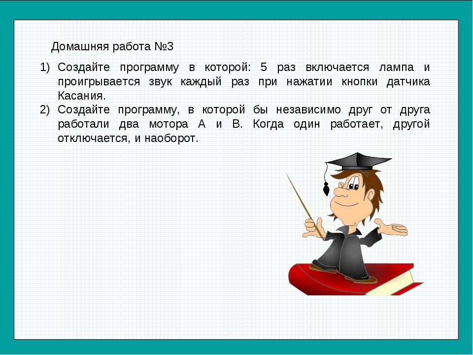 Домашняя работа №3 Создайте программу в которой: 5 раз включается лампа и про...