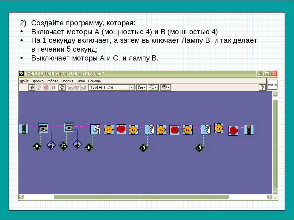 Создайте программу, которая: Включает моторы А (мощностью 4) и В (мощностью 4...