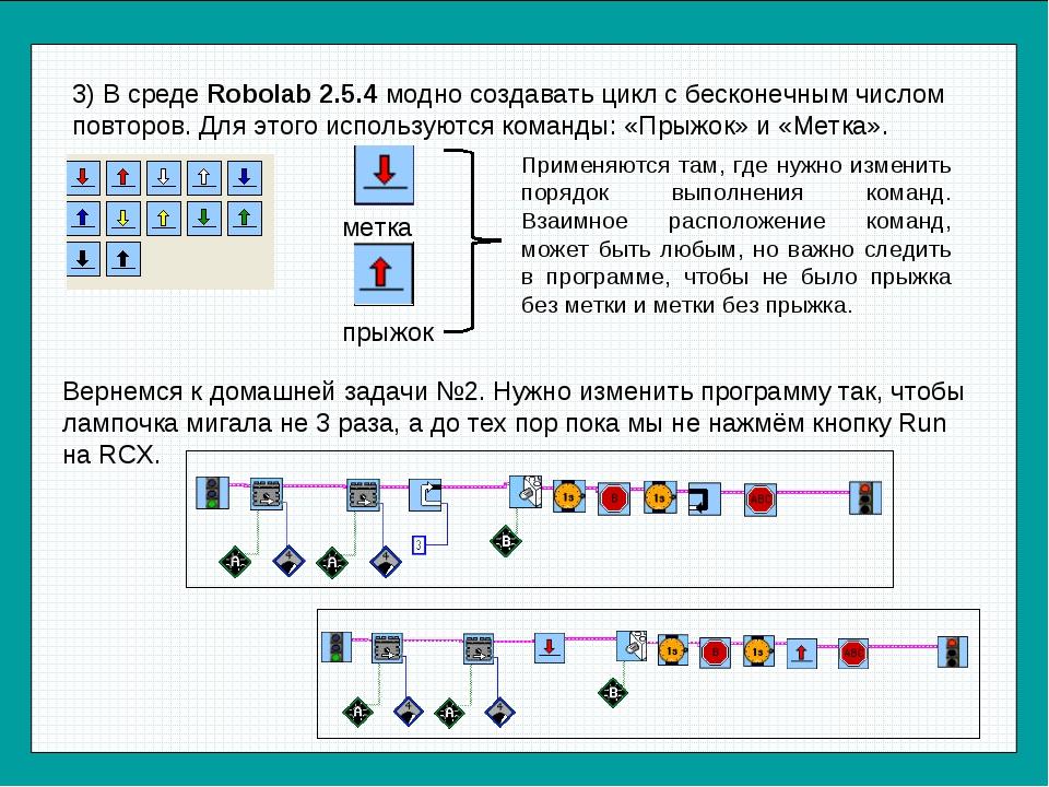 3) В среде Robolab 2.5.4 модно создавать цикл с бесконечным числом повторов....