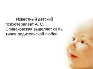 Известный детский психотерапевт А. С. Спиваковская выделяет семь типов род