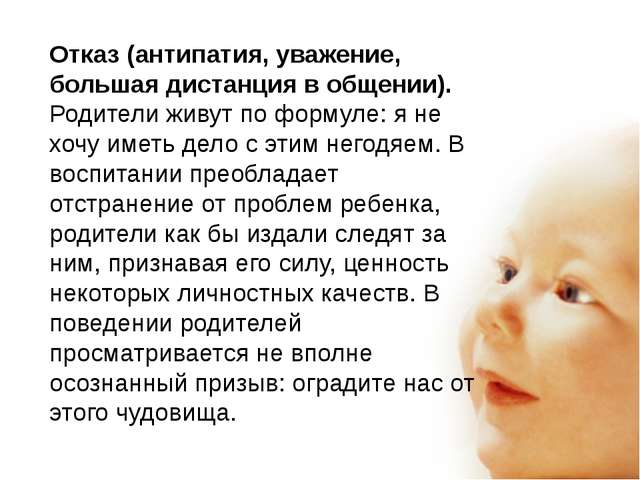 Отказ (антипатия, уважение, большая дистанция в общении). Родители живут п...