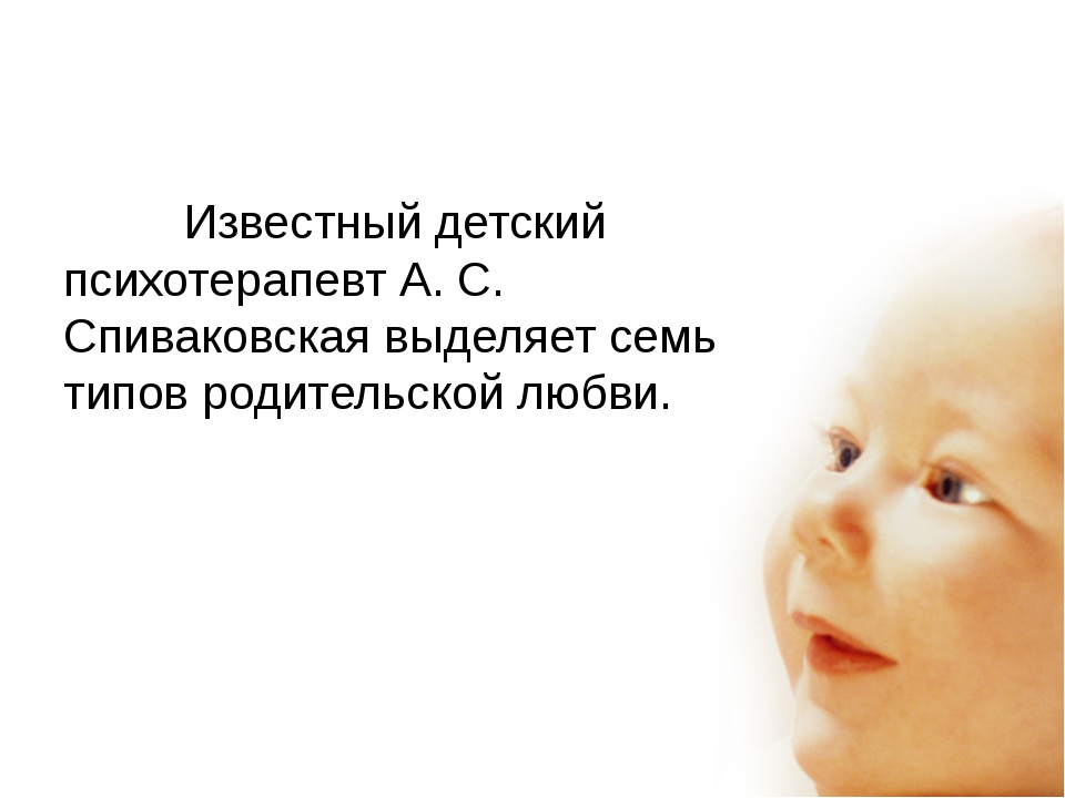 Известный детский психотерапевт А. С. Спиваковская выделяет семь типов род...