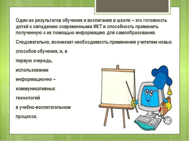 Один из результатов обучения и воспитания в школе – это готовность детей к ов...