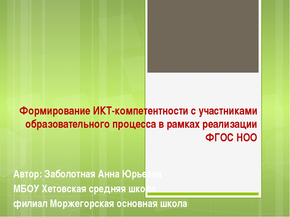 Формирование ИКТ-компетентности с участниками образовательного процесса в рам...