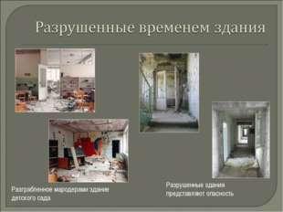Разрушенные здания представляют опасность Разграбленное мародерами здание дет