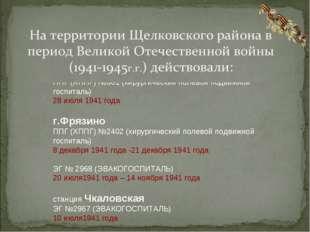 Поселок Свердловский Щелковского района Московской области УГПЭП и ЭП № 58 (Э