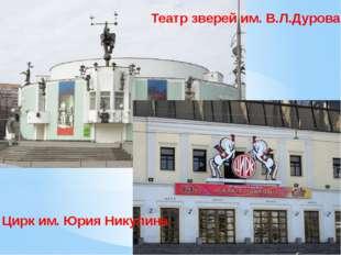 Театр зверей им. В.Л.Дурова Цирк им. Юрия Никулина
