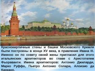 Краснокирпичные стены и башни Московского Кремля были построены в конце ХV ве