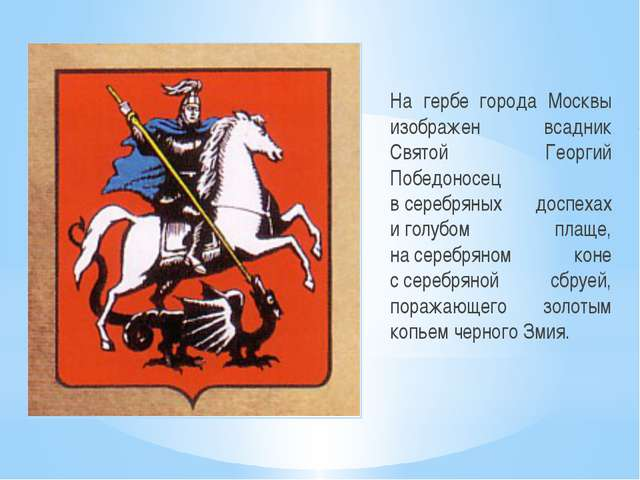 На гербе города Москвы изображен всадник Святой Георгий Победоносец всеребря...