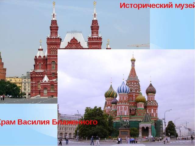 Исторический музей Храм Василия Блаженного