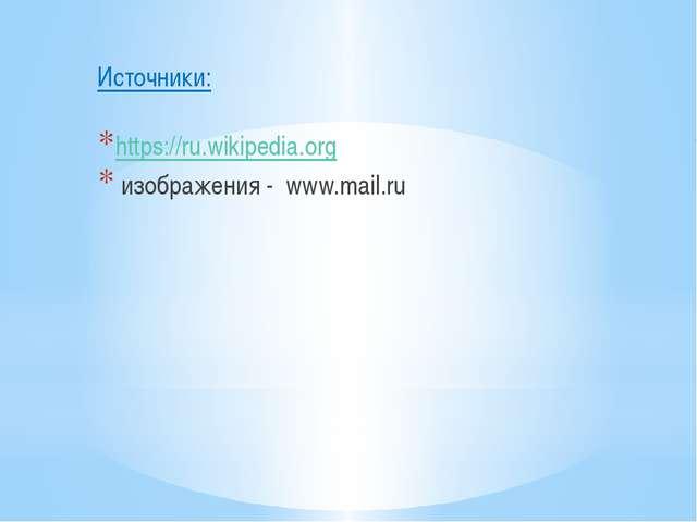 Источники: https://ru.wikipedia.org изображения - www.mail.ru